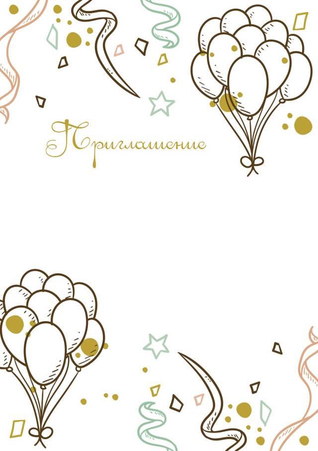 Приглашение для родителей на свадьбу: 10 авторских текстов в стихах