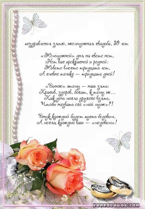 Годовщина свадьбы 30 лет жемчужная свадьба