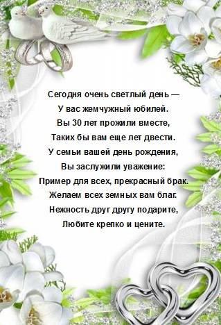 Дубовая свадьба. годовщина свадьбы – 80 лет