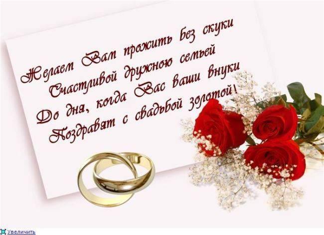 Поздравления на 32 года свадьбы