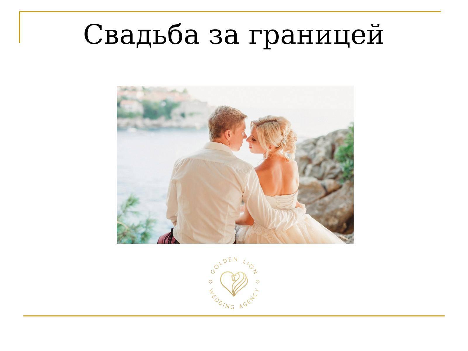 Чек-лист для невесты перед свадьбой