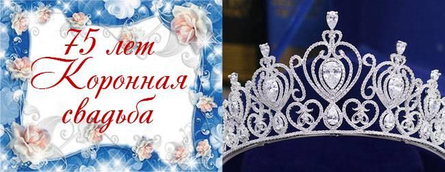 Годовщины  свадеб по годам: названия, значение, даты юбилеев