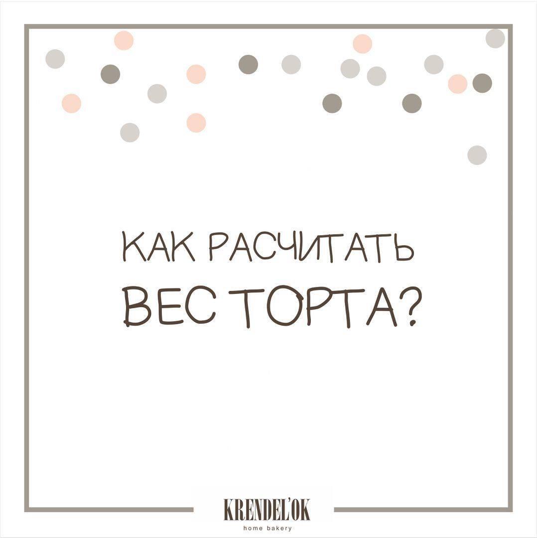Как правильно расчитать вес торта? - как рассчитать вес торта - запись пользователя анютик (anyuta81) в сообществе кондитерская в категории вопросы кондитеров - babyblog.ru