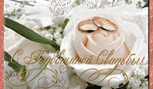 Все свадебные годовщины. как называется свадьба и что подарить?