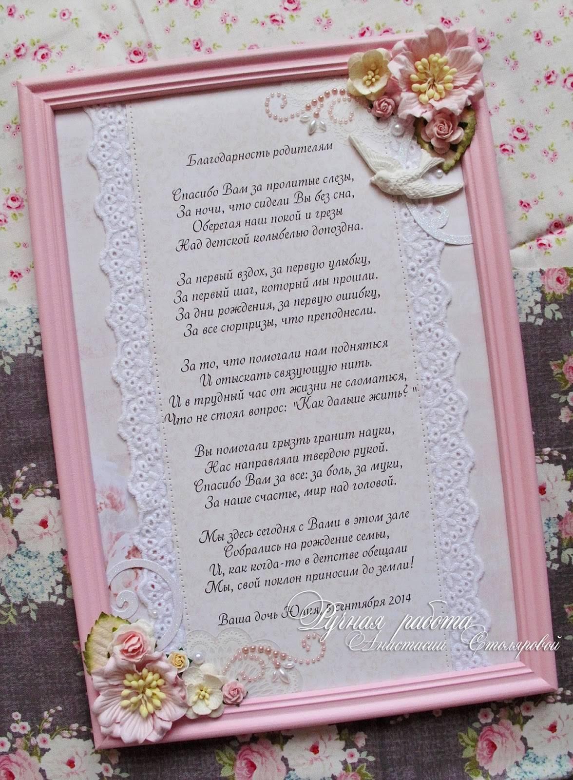 Трогательные слова благодарности родителям на свадьбе