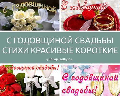 Поздравления на свадьбу короткие  50 пожеланий молодоженам со смыслом