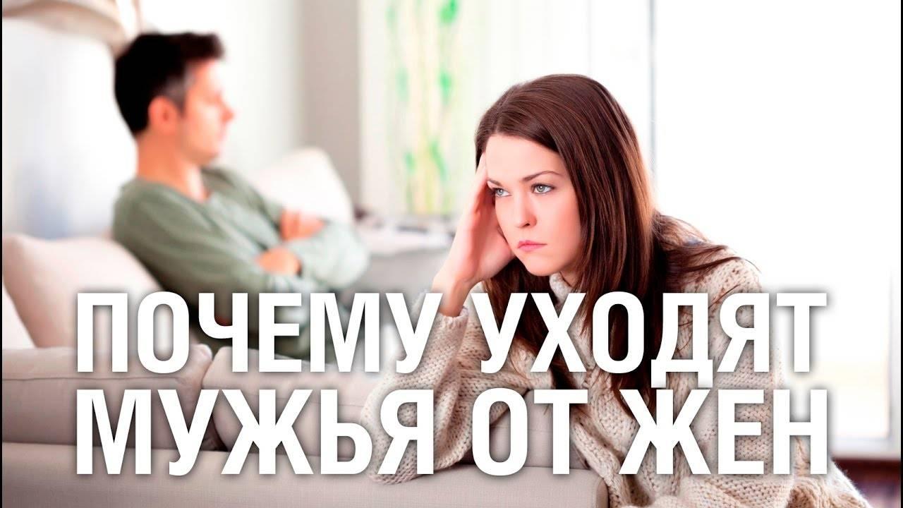 8 причин, почему жены бросают своих мужей и уходят первыми из семьи
