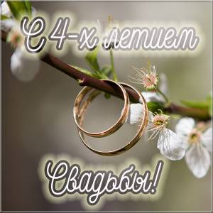 4 года льняная или веревочная свадьба