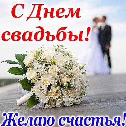 Стихотворные поздравления молодоженам от родителей, друзей и родных.