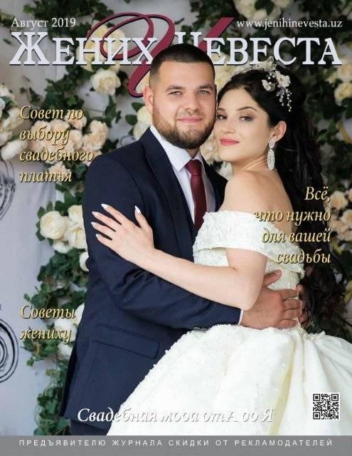 Приданое для невесты у русских: что должно в него входить?