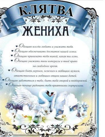 Свадебные клятвы. свадебная клятва: для чего она нужна и примеры