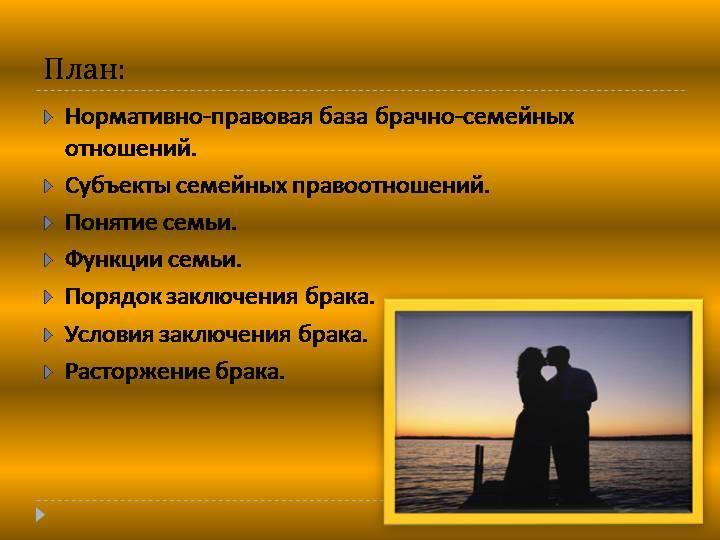 Семейный кодекс: что такое брак