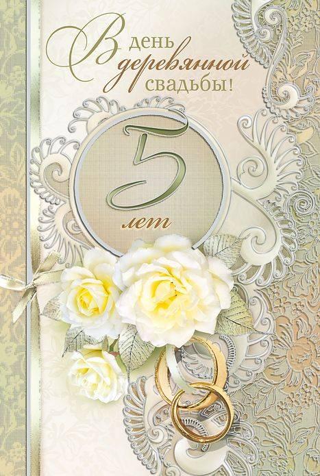Годовщина свадьбы 5 лет: традиции, подарки, празднование