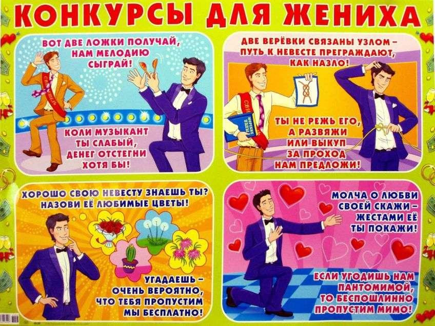 Сценарий выкупа невесты: сборник конкурсов