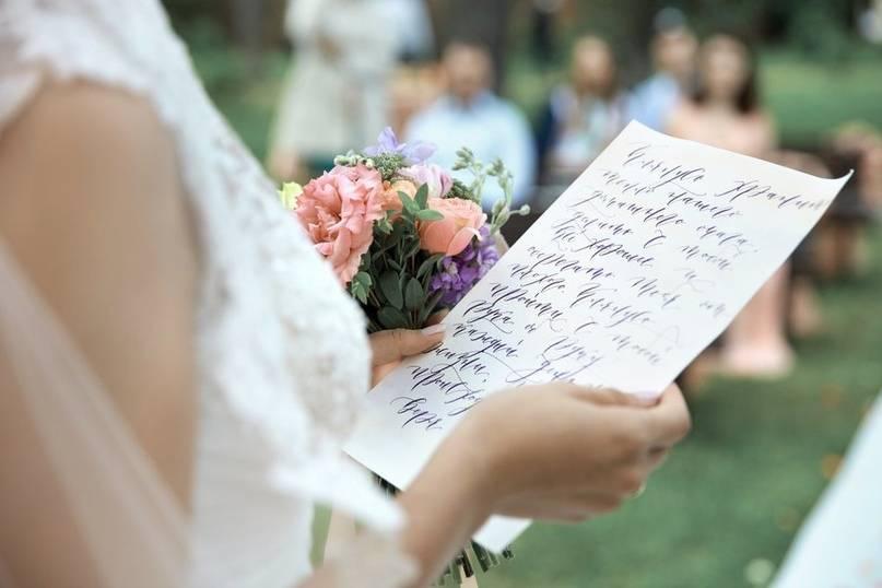 Клятва мужу от жены своими словами. клятвы любви