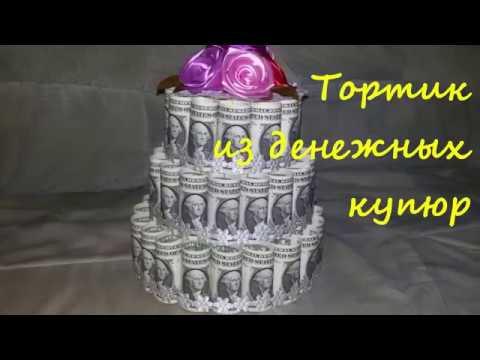 Торт из денег своими руками: на свадьбу, юбилей, рождение ребёнка. как сделать желанный торт из денег: идеи и пошаговые инструкции
