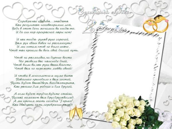 Поздравления с серебряной свадьбой прикольные