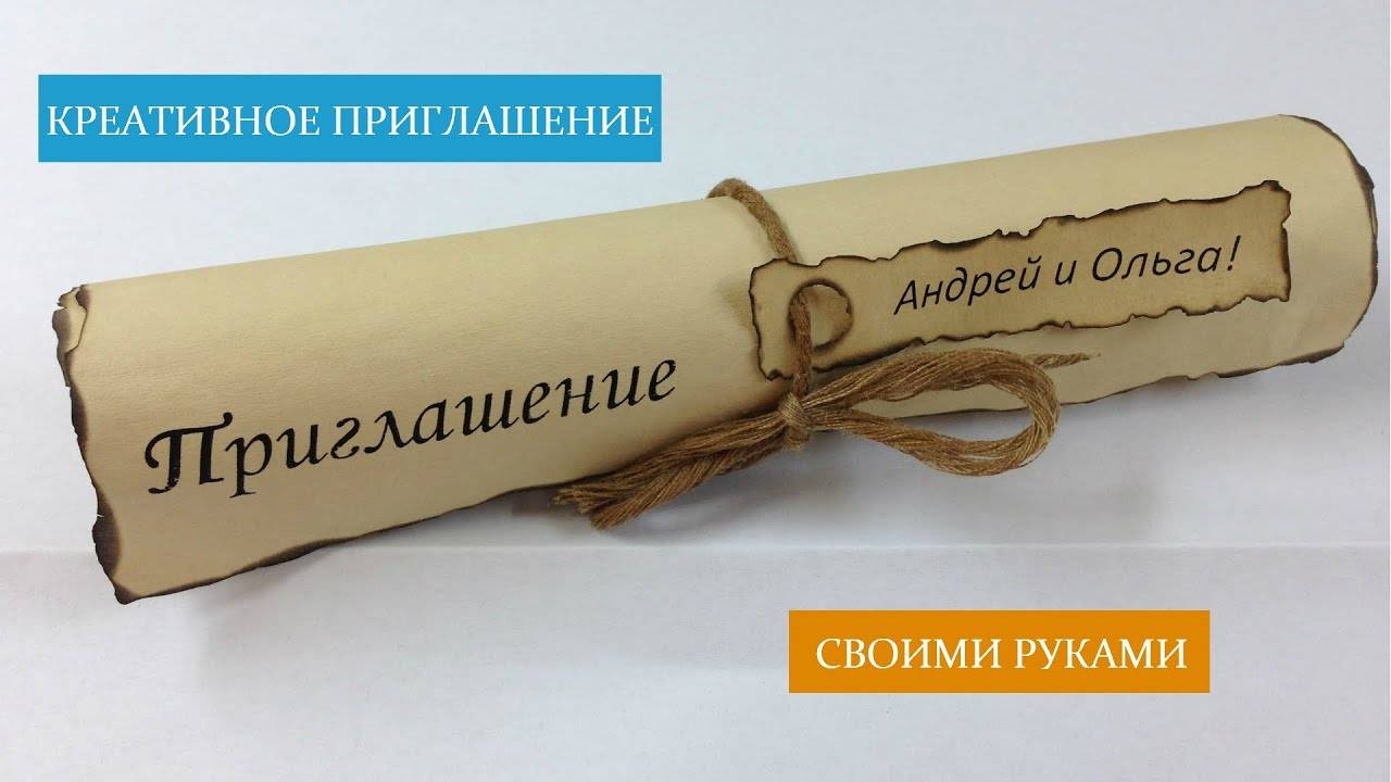 Пригласительные на свадьбу своими руками: пошаговые мк с фото мастера hand-made