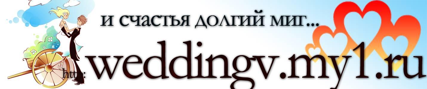 Конкурсы для свадебного вечера. конкурсы