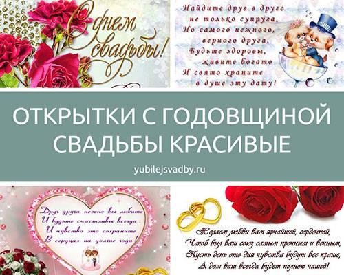 Красиво оформляем открытку с днем свадьбы в стихах