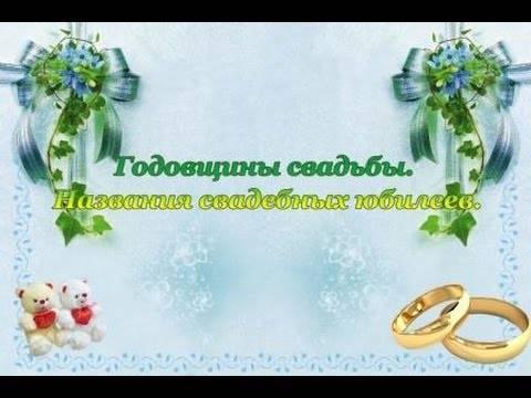 100 лет (красная свадьба)
