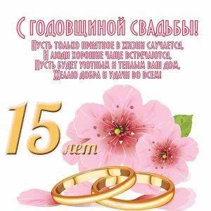 Хрустальная свадьба (15 лет со дня свадьбы): как отметить и что дарить