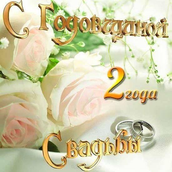 Бумажная свадьба - годовщина свадьбы 2 года