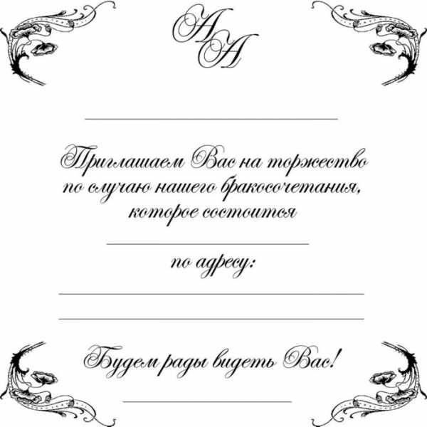Свадебные приглашения своими руками. мастер-класс + шаблоны. часть 1 - свадьба