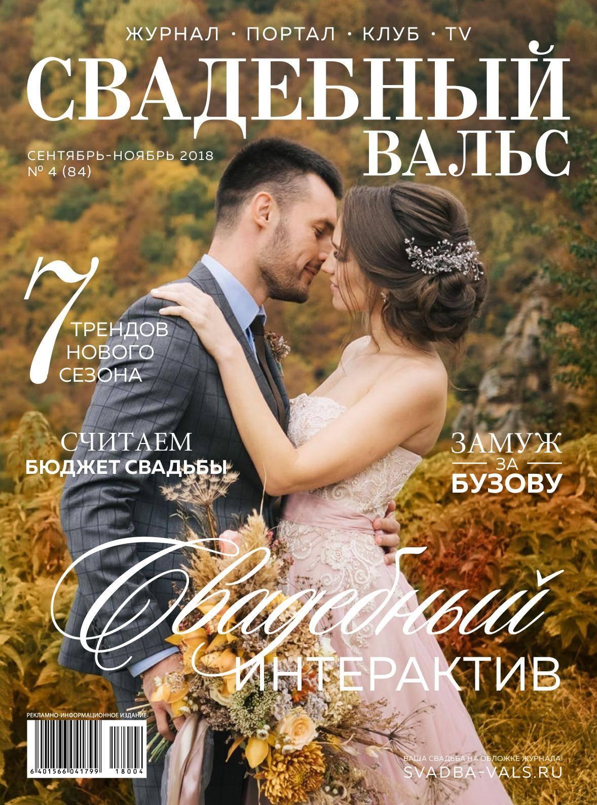 Оформление свадьбы: варианты декора свадебного торжества (фото)