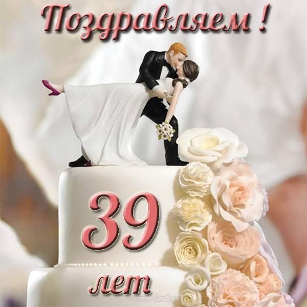 39 лет какая свадьба что подарить родителям