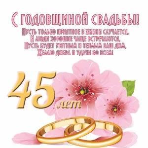 Что дарят на 45 лет свадьбы? подбираем подарок родителям на сапфировую годовщину совместной жизни