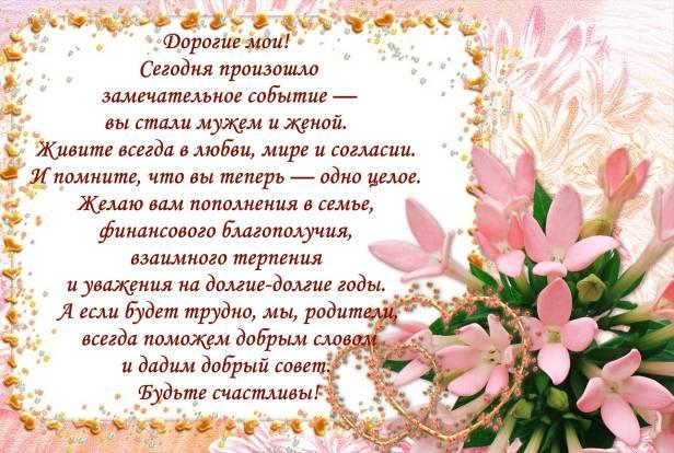 Поздравления на свадьбу: в стихах, своими словами, прозе, смс. прикольные свадебные поздравления молодоженов с вручением подарка