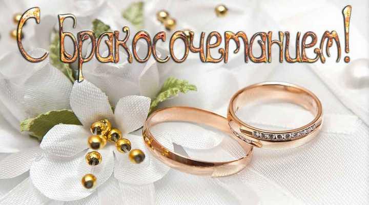 Поздравления на свадьбу  своими словами короткие: 50 пожеланий молодоженам со смыслом