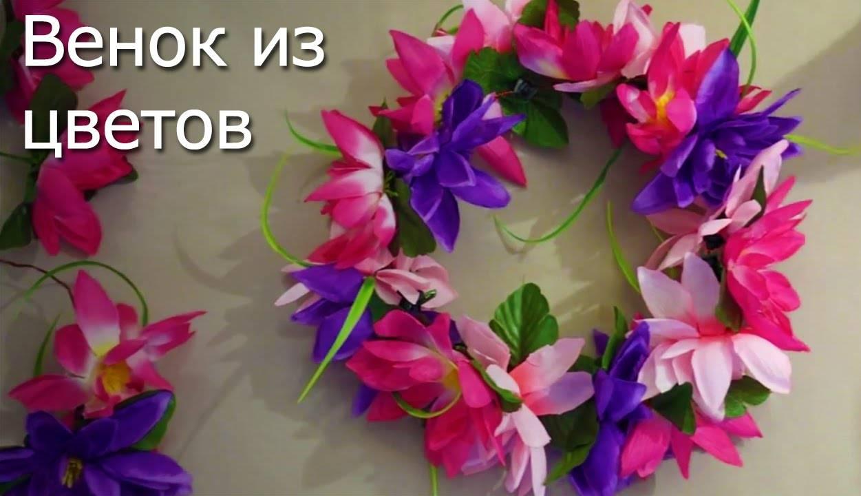 Как сделать венок из цветов живых, полевых или искусственных, идеи, фото и видео