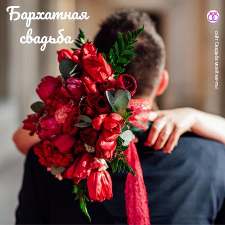 34 года совместной жизни какая свадьба поздравления