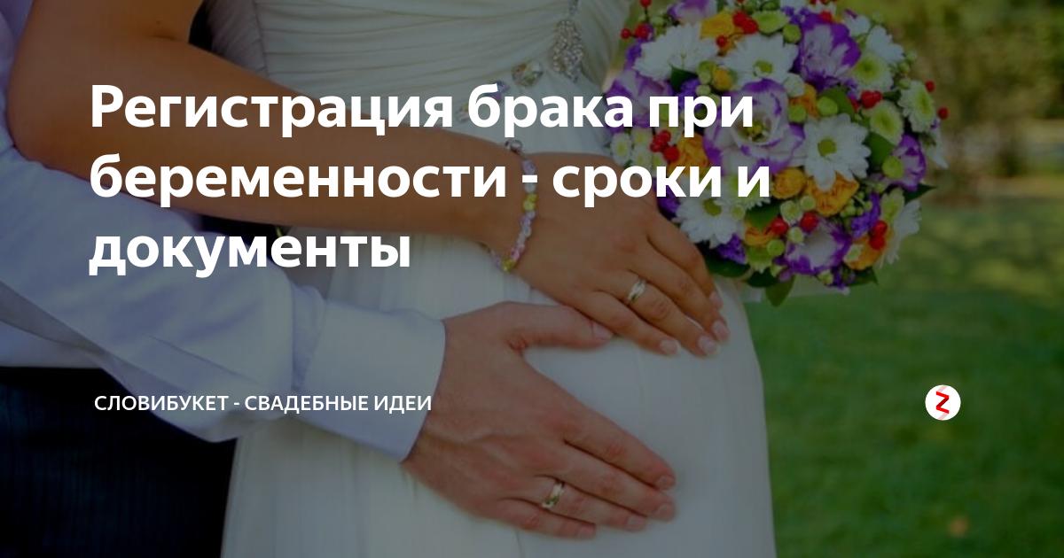 Ускоренная регистрация брака при беременности: сроки и документы