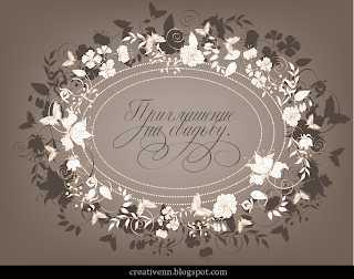 Шаблон для печати пригласительных на свадьбу. как сделать пригласительные на свадьбу в word своими руками – инструкция