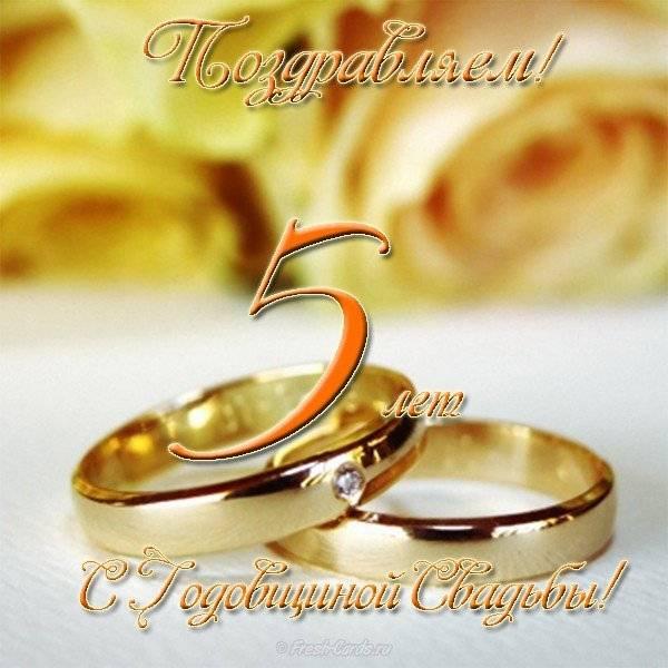Прожили вместе 5 лет: какая свадьба и что дарить
