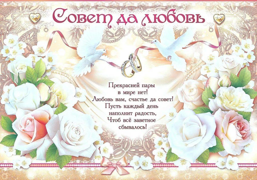 Поздравления на свадьбу от мамы жениха