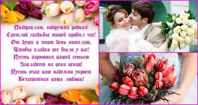 Поздравление подруге на свадьбу: подборки в стихах и прозе