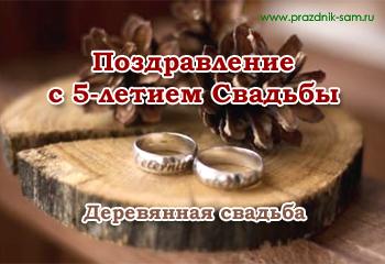 42 года (перламутровая свадьба)
