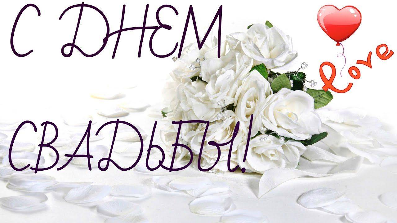 Поздравления с годовщиной свадьбы мужу от жены своими словами трогательные