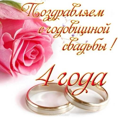 41 год свадьбы какая свадьба поздравления