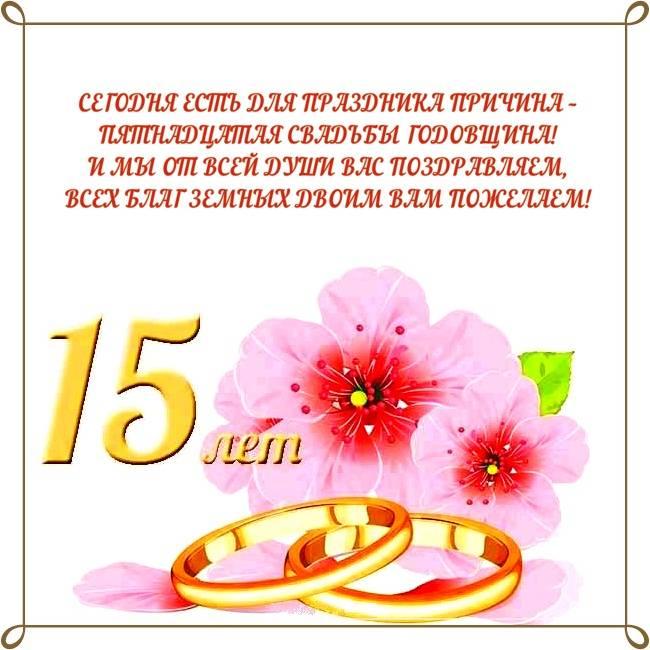 15 лет — какая это свадьба (как называется), как праздновать и что дарить   ktonanovenkogo.ru