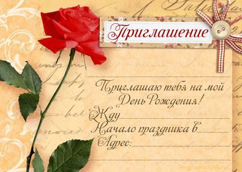 Свадебное приглашение - текст, шаблон и оригинальные идеи