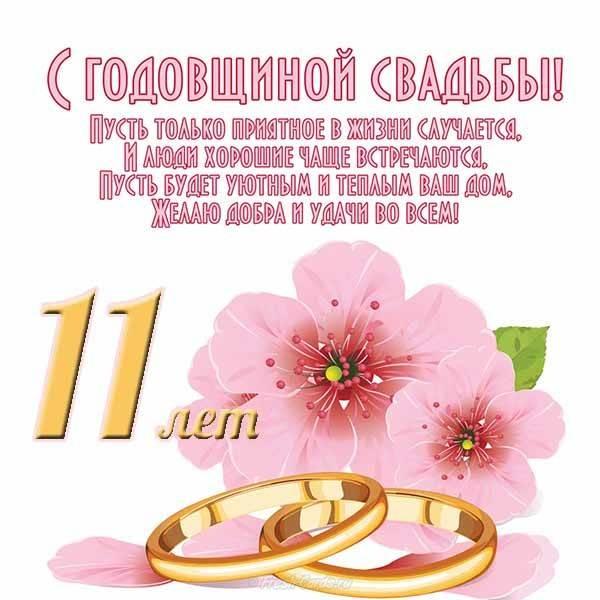 Как называются годовщины свадеб :: инфониак