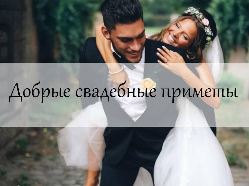 Приметы про свадебное платье — как правильно идти под венец