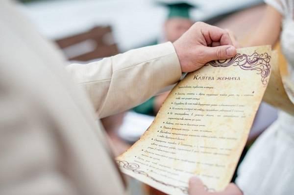 Свадебная клятва жениха и невесты: идеи и примеры