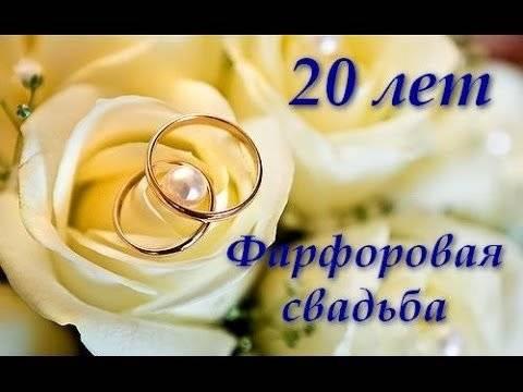 Поздравления и что дарить на фарфоровую свадьбу 20 лет