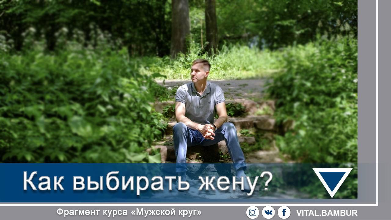 Женские критерии выбора мужчин: отношения и психология - женская социальная сеть myjulia.ru